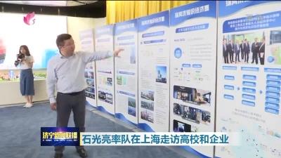 石光亮率隊在上海走訪高校和企業