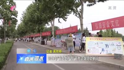 """泗水2019年""""安全生产月""""宣传咨询活动举行"""