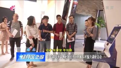 經開區:17位清華大學博士到經開區開展鄉村振興調研活動