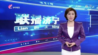 联播济宁20190726
