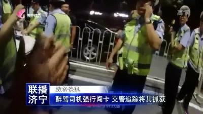 醉驾司机强行闯卡 交警追踪将其抓获