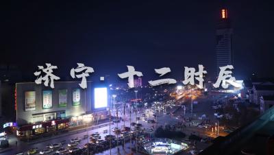 《济宁十二时辰》,看完更爱这座城!