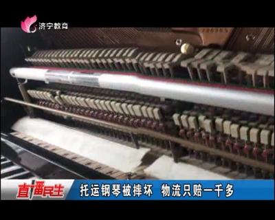 托运钢琴被摔坏 物流只赔一千多