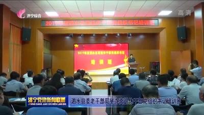 泗水县委老干部局举办离退休党组织书记培训班
