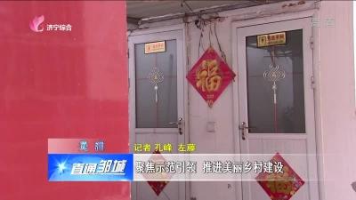 邹城:聚焦示范引领 推进美丽乡村建设