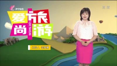 爱尚旅游 — 20190724