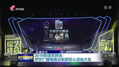 2019年綜藝峰會:濟寧廣播電視臺斬獲匠心活動大獎