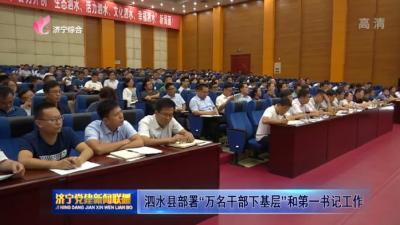 """泗水县部署""""万名干部下基层""""和第一书记工作"""