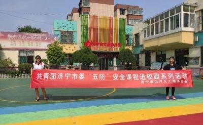 防溺水知识记心间 济宁五防讲师团走进红星幼儿园