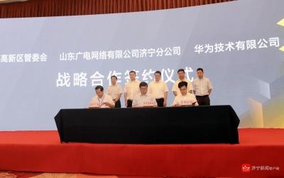 济宁举行5G创新应用合作协议签订暨广电5G试点开通仪式