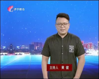 直播民生—20190720