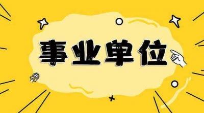明天报名!2019邹城事业单位公开招聘网上报名地址速览!