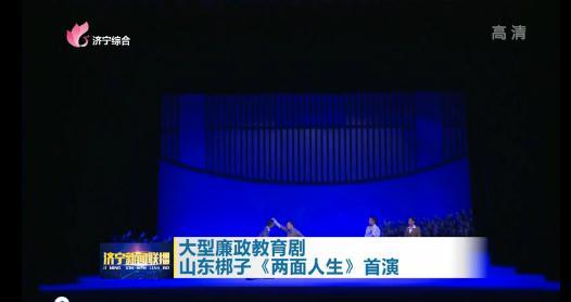 大型廉政教育剧山东梆子《两面人生》昨日首演