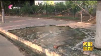 问政追踪 | 窨井污水外溢问题