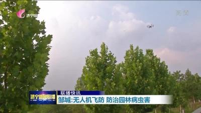 鄒城:無人機飛防 防治園林病蟲害