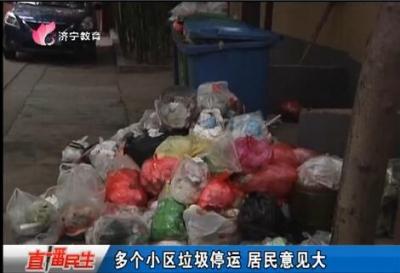 任城多个小区垃圾停运!环卫:重新招标 政府清运范围有变化