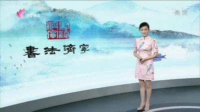 書法濟寧—20190714