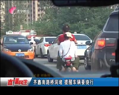 齊鑫南路橋洞堵 提醒車輛要繞行