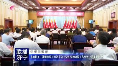 市直机关工委组织学习习近平总书记在党的建设工作会议上的重要讲话
