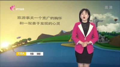 愛尚旅游 — 20190705
