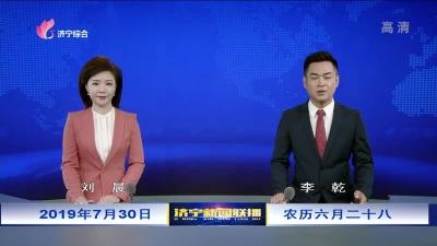 濟寧新聞聯播-20190730