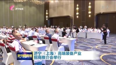 濟寧(上海)高端裝備產業招商推介會舉行