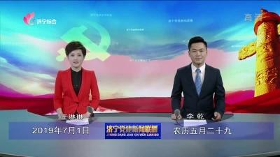 濟寧黨建新聞聯播_20190701