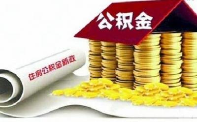 济宁公积金贷款有调整 共同申请人限定为配偶关系