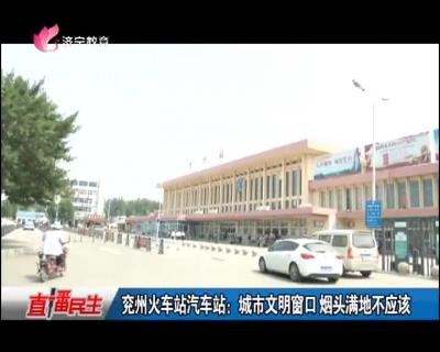 兖州火车站汽车站:城市文明窗口 烟头满地不应该