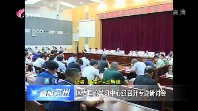 兖州区委理论学习中心组召开专题研讨会