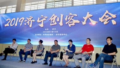 2019必威betway創客大會舉辦 青年創業者共享創新創業思想