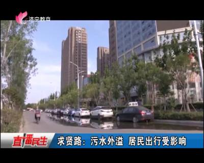 求贤路:污水外溢 居民出行受影响
