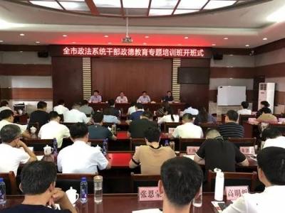 济宁市政法系统干部政德教育专题培训班在微山岛开班