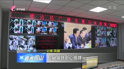 梁山县融媒体中心揭牌