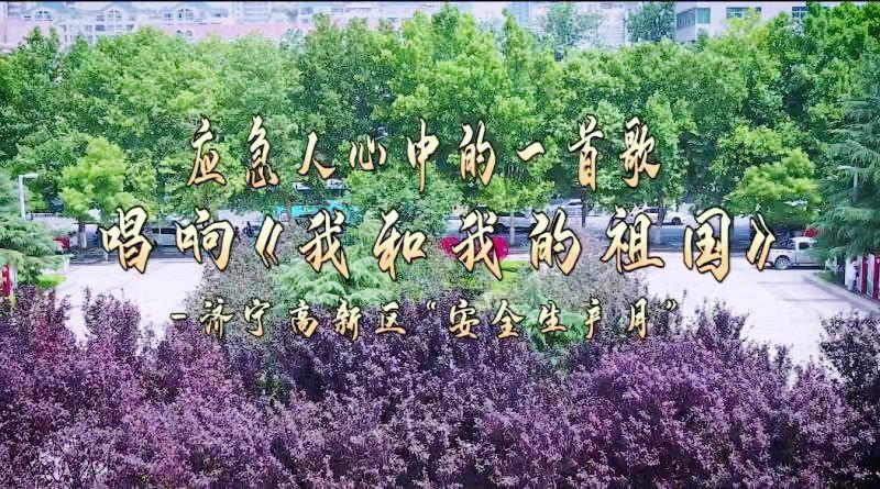 济宁广电短视频工作室 | 安全生产月快闪短视频《我和我的祖国》