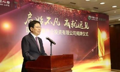 国寿健康产业投资有限公司揭牌