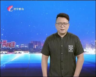 直播民生-20190721