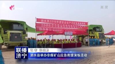 泗水县举办非煤矿山应急救援演练活动