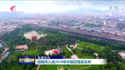 邹城市入选2019年中国百强县名单