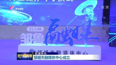 邹城市融媒体中心成立  一次采集全媒传播
