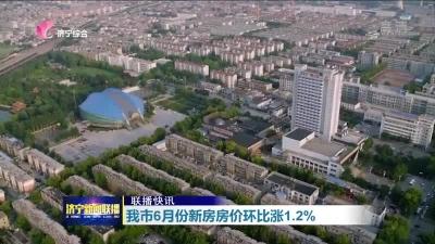 济宁6月份新房房价环比涨1.2%  二手房涨势稍弱