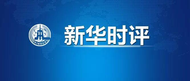 新华时评:民族感情不容伤害 中央权威不容挑战