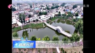 兖州:抓实第一书记工作 助推乡村振兴