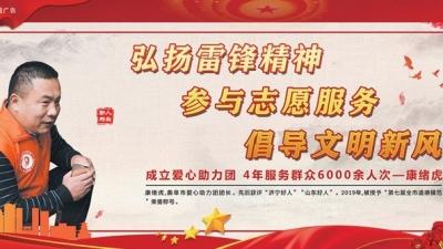 【第七届济宁市道德模范公益广告】成立爱心助力团 4年服务群众6000余人次——康绪虎