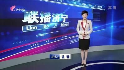 联播济宁20190810