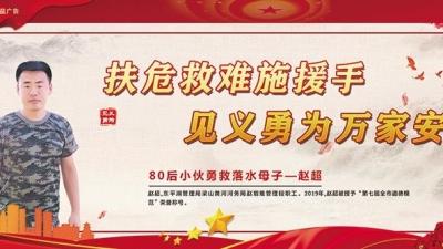 【第七届济宁市道德模范公益广告】80后小伙勇救落水母子——赵超