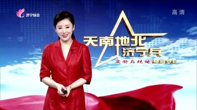 天南地北濟寧兵-20190826