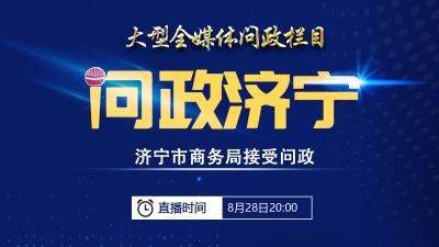 《问政济宁》第六期济宁市商务局 今晚直播