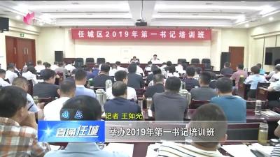 任城举办2019年第一书记培训班