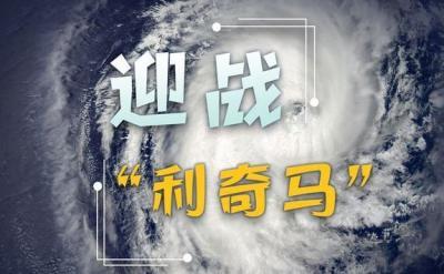 """【直播】迎戰""""利奇馬"""" 濟寧在行動"""